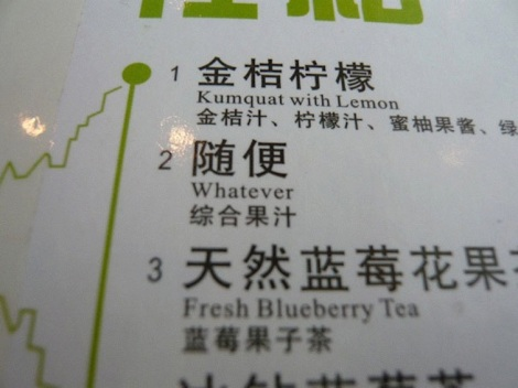 funny-chinese-sign-translation-fails-6